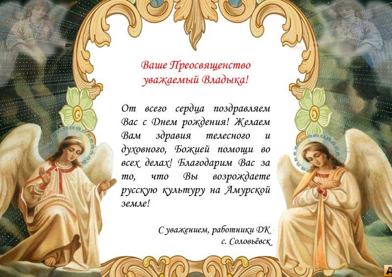 Поздравления с Днем Ангела в стихах 14
